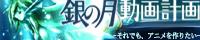 銀の月動画計画 バナー